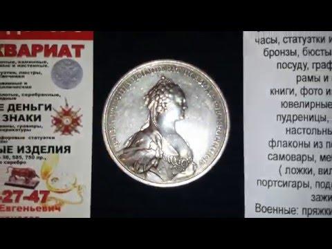 Монеты Царской России, императрица Екатерина II, купить