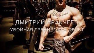Убойная тренировка дельт!! (Mens physique training)
