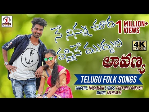 Ne Ninnu Chudavastine Muddula Lavanya Video Song | Super Hit Folk Song Telugu | Lalitha Audios