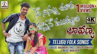Ne Ninnu Chudavastine Muddula Lavanya Video Song   Super Hit Folk Song Telugu   Lalitha Audios