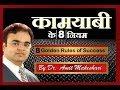 8 Golden Rules of Success in Hindi By Dr. Amit Maheshwari Motivational Speaker