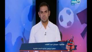 كورة كل يوم |  مداخلة مجدي عبد الغني و حديثة حول أخر ملفات اتحاد كرة القدم المصري