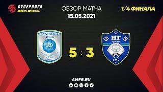 Париматч Суперлигфа 1 4 финала Норильский никель Новая генерация 5 3 Матч 2