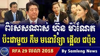 លោក ហ៊ុន ម៉ាណែត ប៉ះជាមួយក្រុម CNRM របស់លោក សម រង្ស៊ី,Cambodia Hot News, Khmer News