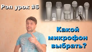 Какой микрофон выбрать для рэпа? - Рэп урок #6