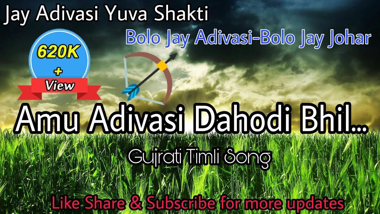 Adivasi gane download video gujarati song | Adivasi Gane Mp3