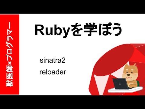 [Ruby入門]sinatra2 reloader - YouTube