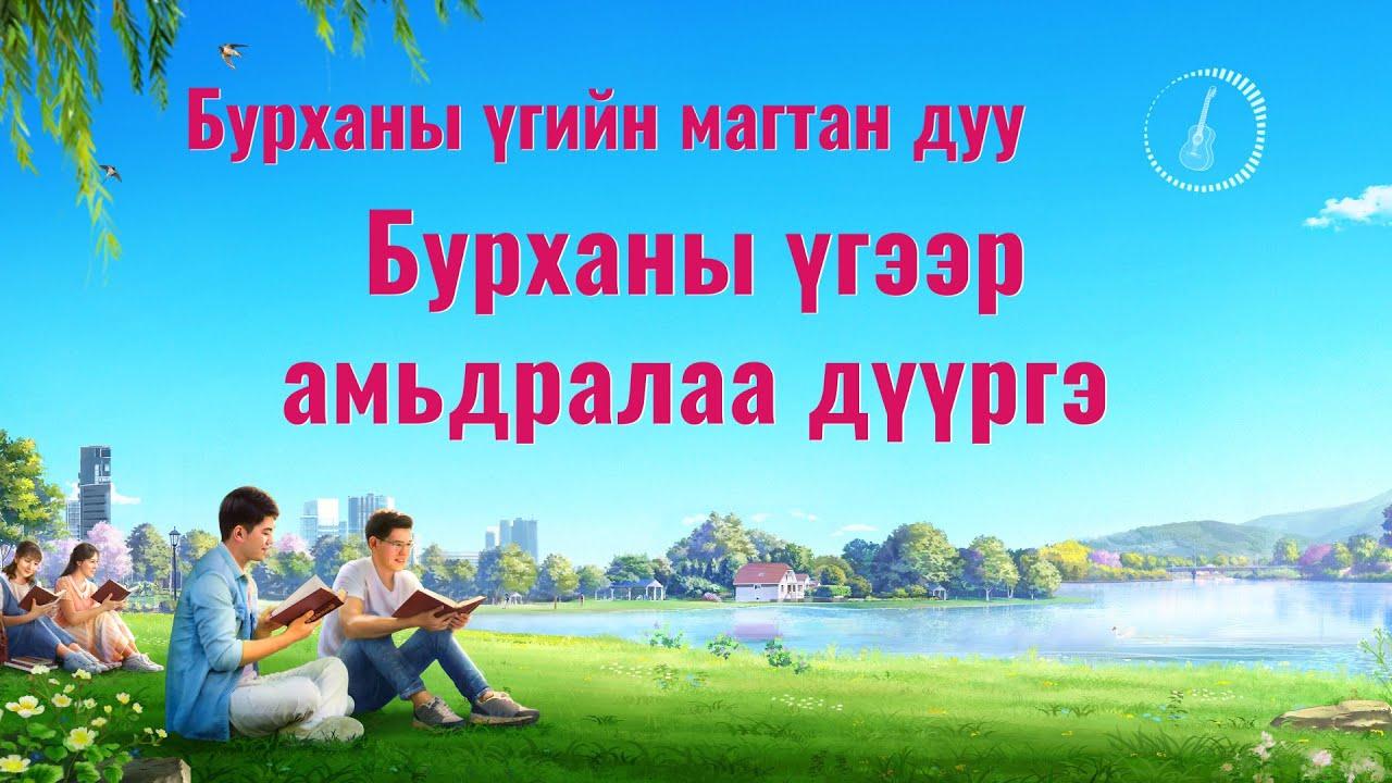 """Христийн сүмийн дуу """"Бурханы үгээр амьдралаа дүүргэ"""" (Дууны үгтэй)"""