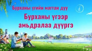 """Ѳдѳр тутмын Бурханы үг """"Бурханы ажлын гурван үе шатыг мэдэх нь Бурханыг мэдэх зам юм"""" (Эшлэл 4)"""