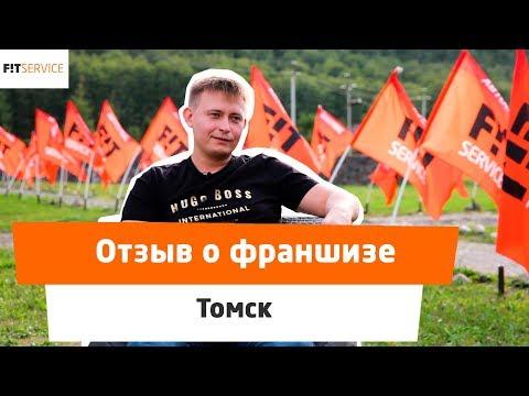 Отзыв о франшизе FIT SERVICE г. Томск