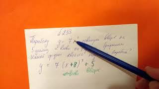 233 Алгебра 9 класс. Смещение графиков