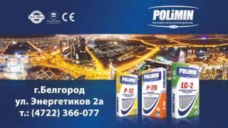 Полимин(, 2016-06-24T13:30:11.000Z)