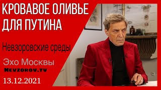 Невзоров. Невзоровские среды на радио Эхо Москвы 13.01.21