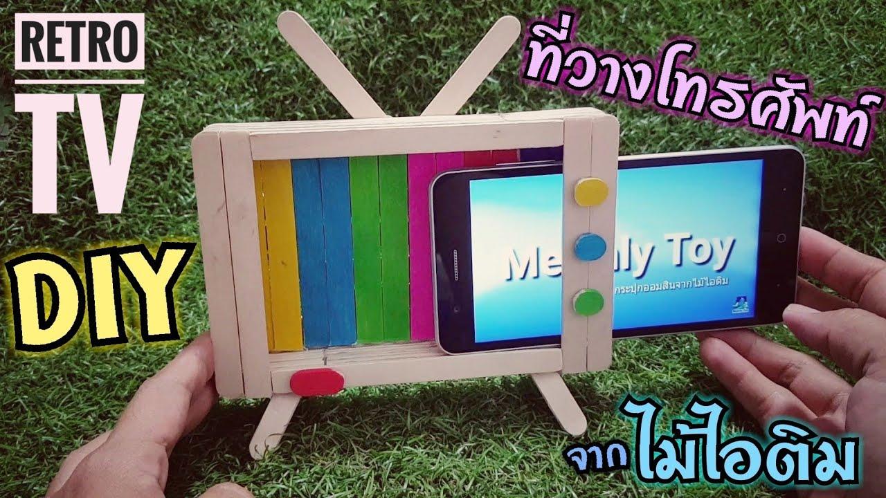 DIY Retro TV ที่วางโทรศัพท์มือถือ จากไม้ไอติม [Normal Level]   Popsicle stick phone stand