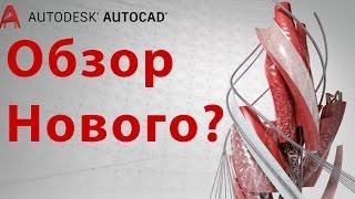 ▷ (FullHD 1920x1080)  Обзор АвтоКАД 2014 Что нового в AutoCAD 2018