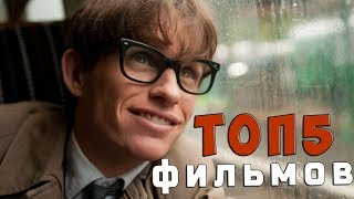 5 ЛУЧШИХ фильмов про ГЕНИЕВ (фильмы про умников)