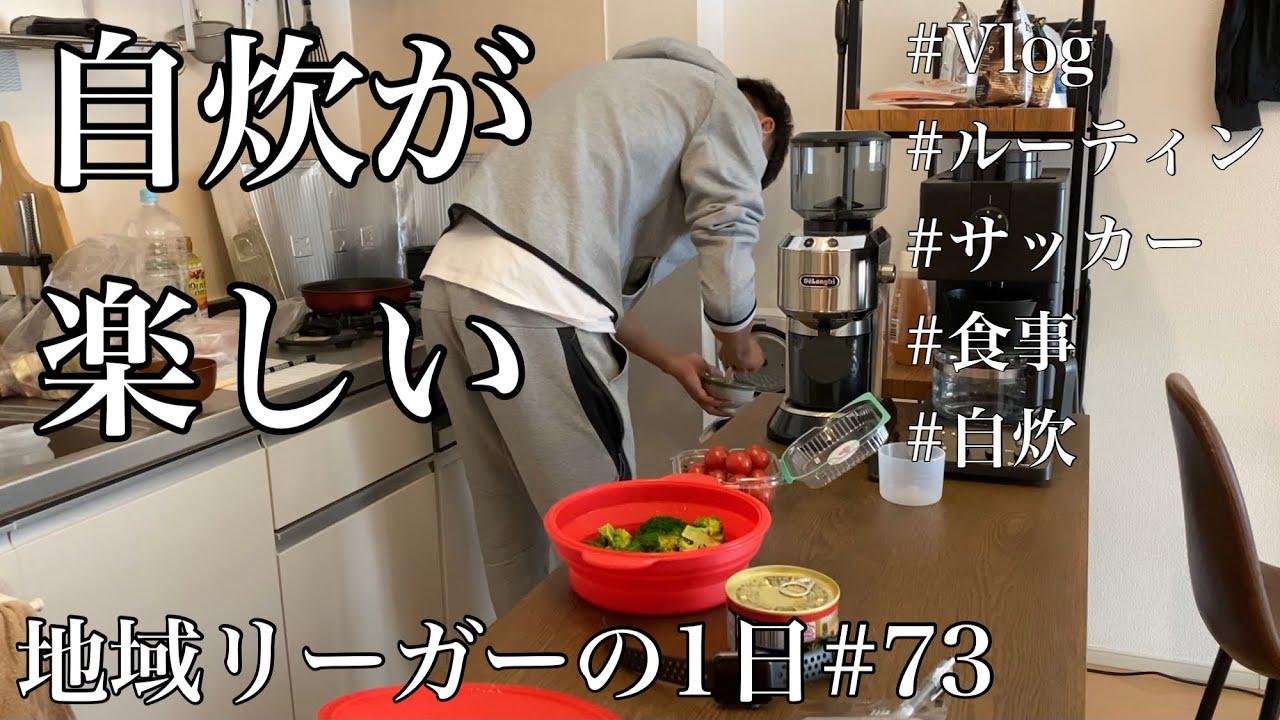 【Vlog】地域リーガーの1日#73 引っ越してから自炊が楽しい日常ルーティン 食について 野菜 動物性タンパク質 植物性タンパク質