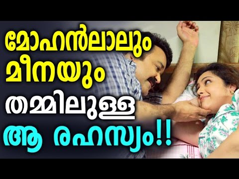 Thumbnail: Secret Between Mohanlal and Meena