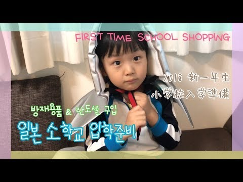 (日字幕)도쿄 육아 VLOG :: 韓国人ママの子育て。란도셀 구입하기. 일본 초등학교 입학준비. ランドセル。新一年生。