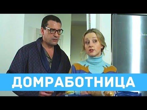 ДУШЕВНАЯ РОМАНТИЧЕСКАЯ КОМЕДИЯ! Домработница. Лучшие фильмы. Filmegator