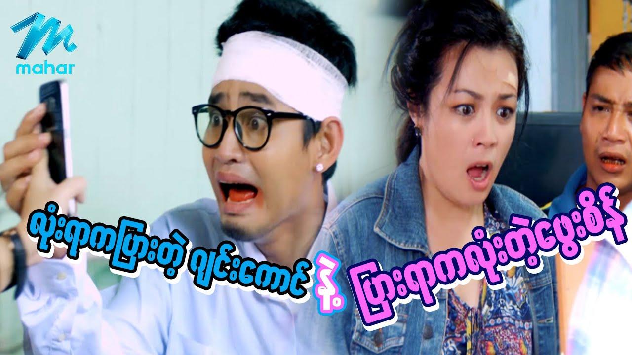 ရယ်မောစေသော်ဝ် - လုံးရာကပြားတဲ့ဂျင်းကောင်နဲ့ပြားရာကလုံးတဲ့ဖွေးစိန် - Myanmar Funny Movies ၊ Comedy