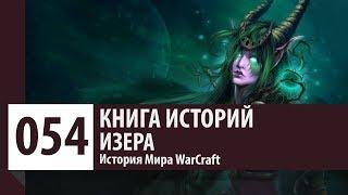 История Мира WarCraft: Изера (История персонажа)