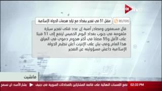 مانشيت - مقتل 51 في تفجير ببغداد مع تزايد هجمات الدولة الإسلامية