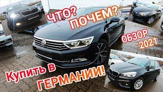 Что? Почем? купить в Германии VW #Passat #Opel Astra, Insignia #BMW 218, #Skoda Octavia #Пригон_авто