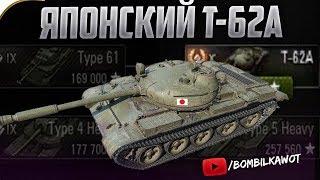 НОВЫЙ ЯПОНСКИЙ Т-62А!