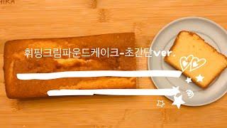 """""""10분완성"""" 초간단베이킹! [저탄고지] 휘핑크림파운드…"""