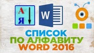 Как Сделать Список по Алфавиту в Word 2016 | Сортировка Списка по Алфавиту Word 2016
