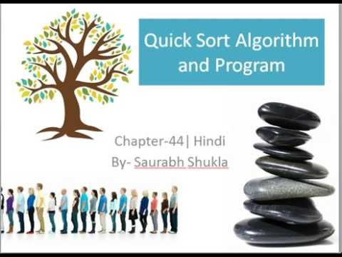 Chapter 44 Quick Sort Algorithm and Program Hindi