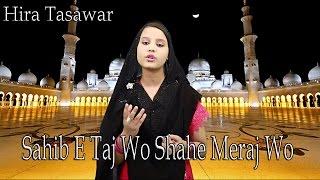 """Sahib E Taj Wo Shahe Meraj Wo"" | Naat | Prophet Mohammad PBH  | Hira Tasawar | HD"