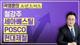 곽부장의 트렌드 체크 / 철강주, 세아베스틸, POSC…