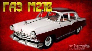 КОЛЛЕКЦИОННЫЙ ГАЗ М21В  / МЕТАЛЛА | Коллекционные Советские автомобили серии Hachette