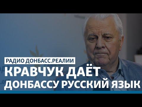 LIVE | Донецк
