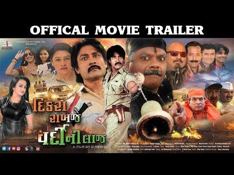 Dikra Rakhje Vardini Laj Offical Movie Trailer | Upcoming Gujarati Movie 2017 |Rakesh Pandey