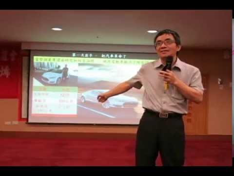 超極科技- 特斯拉與石墨烯     講者: 游朱義先生