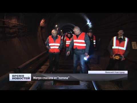 Метро спасли от наводнения в Нижнем Новгороде
