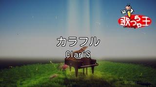 【カラオケ】カラフル/ClariS