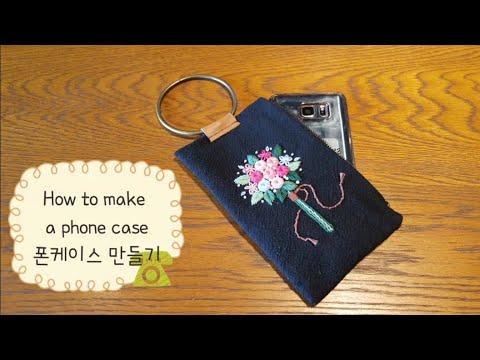 퀼트 & 프랑스자수 quilt & embroidery  -  핸드폰케이스만들기 How to make a phone case