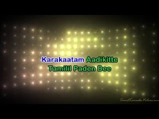 Vaada Mapillai - Villu - HQ Tamil Karaoke by Law Entertainment