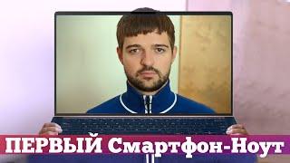 Революция НОУТБУКОВ из СМАРТФОНОВ