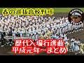 選抜高校野球 歴代入場行進曲 平成元年~令和2年 まとめ