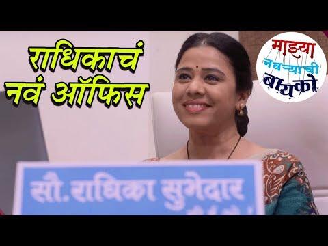 Mazya Navryachi Bayko| Radhika Is All Set For New Work | Zee Marathi
