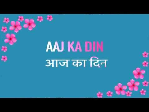 Aaj Ka Din - Guitar Chords - Lyrics