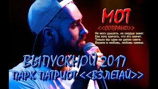 МОТ - Сопрано