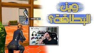 Fortnite | 20+ والله ما أخليك