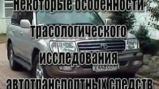 видео Дорожно-транспортная экспертиза