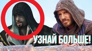 10 КРУТЫХ ФАКТОВ О ФИЛЬМЕ КРЕДО УБИЙЦЫ / Assassin`s Creed
